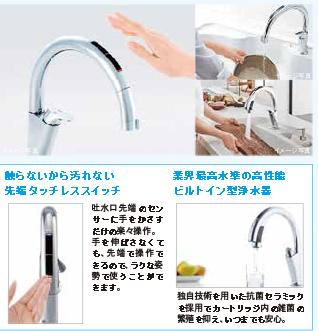手をかざすだけで吐水/止水ができるからいつもキレイで清潔。浄水器ビルトイン型などキッチンの快適性を追求した水栓です。