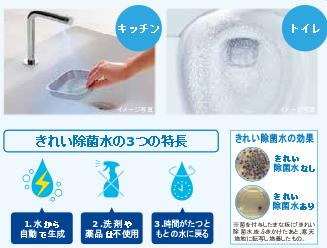 TOTO独自の「きれい除菌水」が、水まわりの清潔を自動で守ります。キッチン、お風呂、洗面、トイレ、TOTOの水まわりに取り付ければいつも清潔でキレイな水まわり環境に。